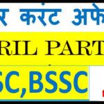 Hindi - Bihar current affairs, bihar news, bihar headlines, election news, political news, corporate deals, sports news,bpsc current affairs