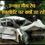 unnao rape victim accident