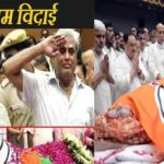 sushma swaraj funeral