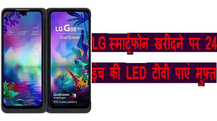 lg happy new year offer